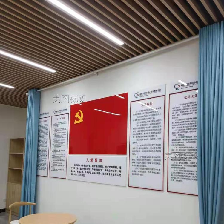 党群服务文化墙