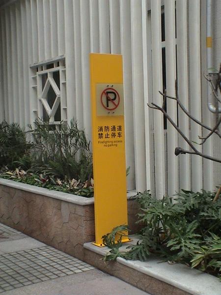 东莞停车场标识