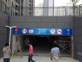 东莞地下停车场标识牌