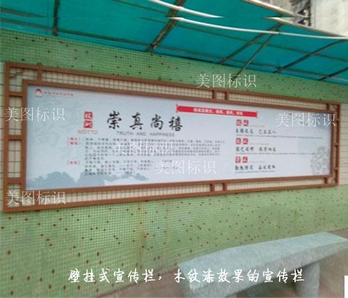 木纹漆宣传栏