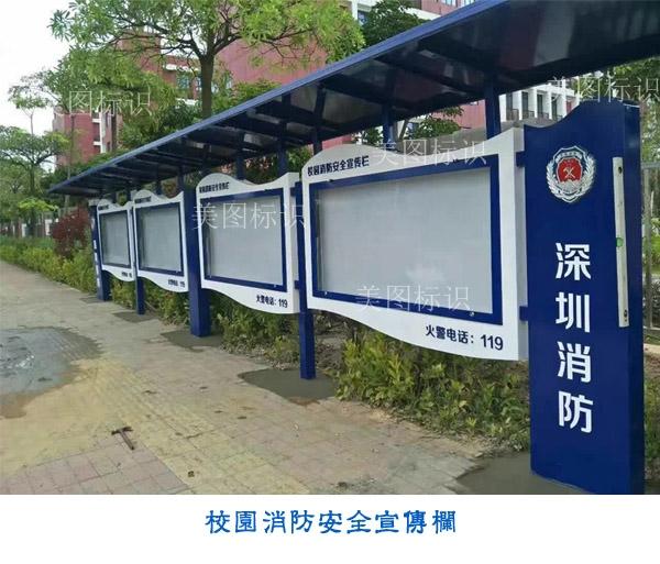 东莞校园消防安全宣传栏