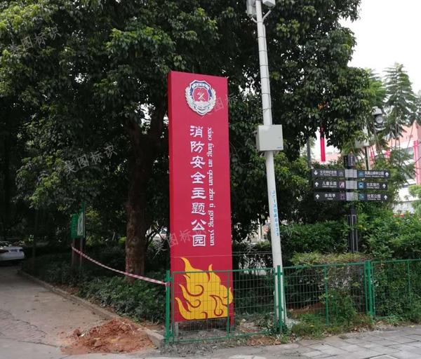 东莞消防主题公园标识牌