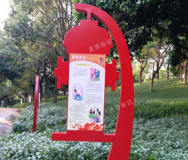 东莞景区消防标识牌