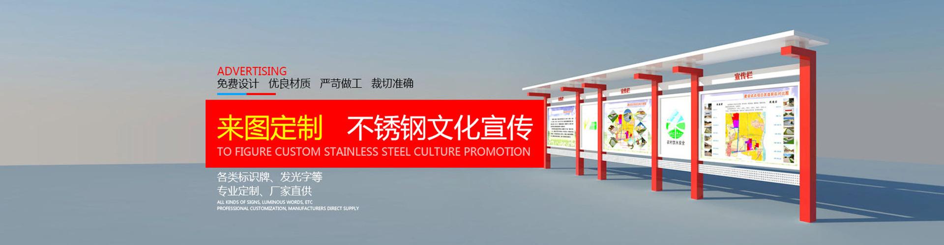不锈钢文化宣传
